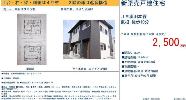 東根市鷺の森・建売住宅   3LDK   2,500万円♪   画像2